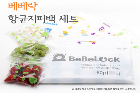 BeBeLock Antibacterial Zipper Bags SET (80pc)