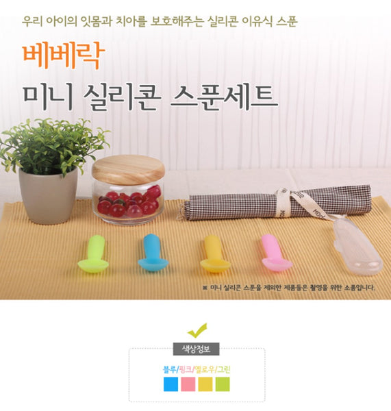 BeBeLock 1pc Silicon SOUP Spoon (with Case)