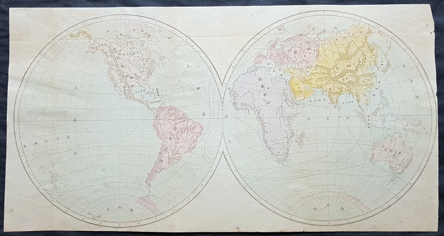 1850 Scarce Chinese Twin Hemisphere World Map 世界 Classical Images
