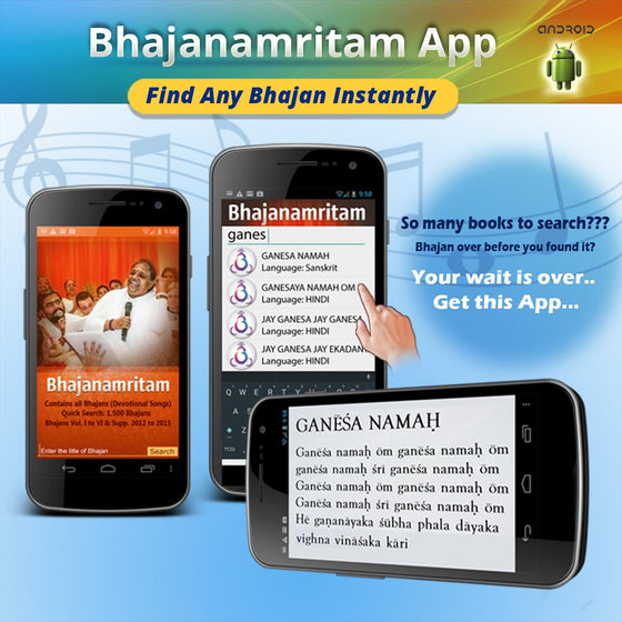 Bhajanamritam Devotional Music Lyrics App (Android Only)