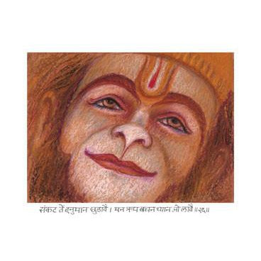 Devotional Arts Card - Hanuman's Smile