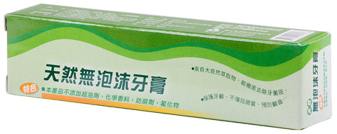 Natural Foamless Toothpaste