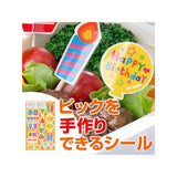 Food pick sticker BIRTHDAY