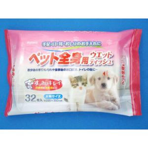 Pets whole body wet wipes