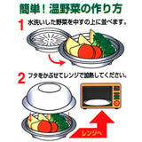 Microwavable Vegetable steamer