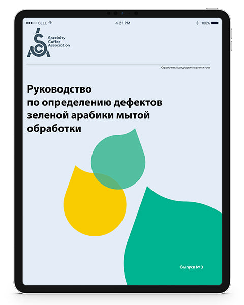 Arabica Green Coffee Defect Handbook - Russian (Digital Version)