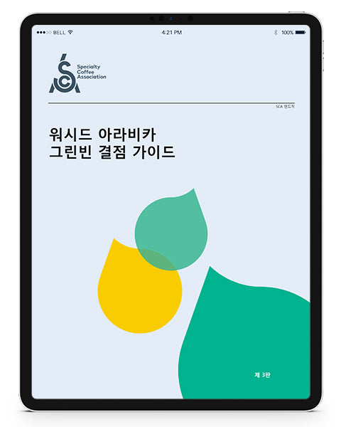 Arabica Green Coffee Defect Handbook - Korean (Digital Version)