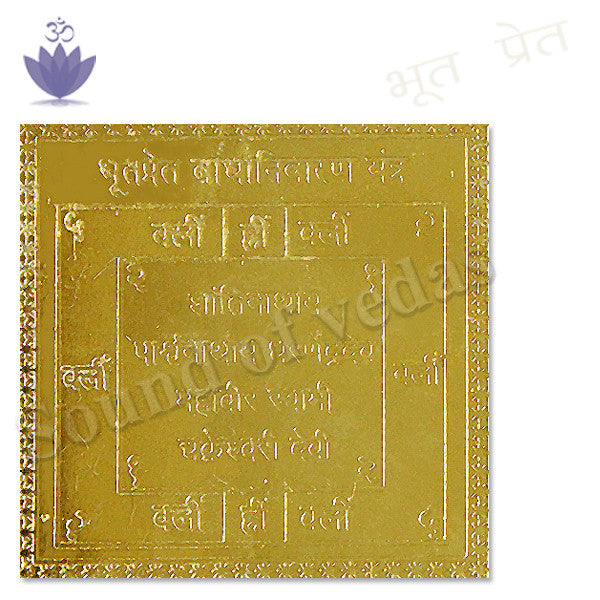 Bhoot Pret Nivaran (Black magic removal) yantra - 3 inches - SoundofVedas