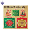 Ganesh Lakshmi yantra 9 inches in Golden Paper with Frame - SoundofVedas - 2