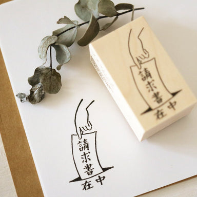 Limited Quantity Rubber Stamp - Invoice Enclosed