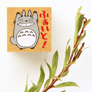 Totoro Rubber Stamp - Don't Give Up!