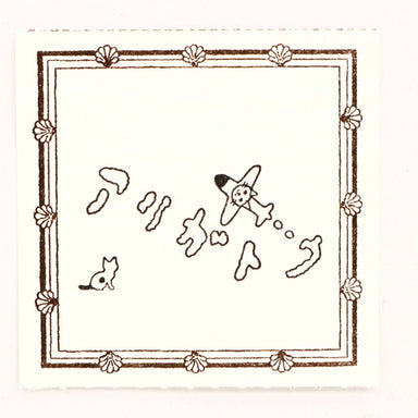 Pottering Cat Rubber Stamp - Thank You
