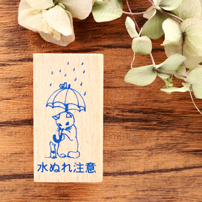 Pottering Cat Rubber Stamp - Caution for Wet