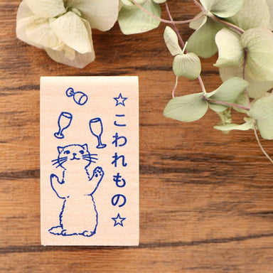 Pottering Cat Rubber Stamp - Fragile