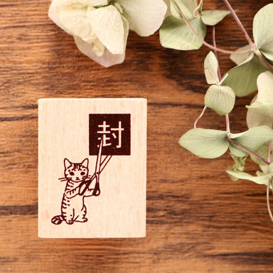 Cat Rubber Stamp - Sealed
