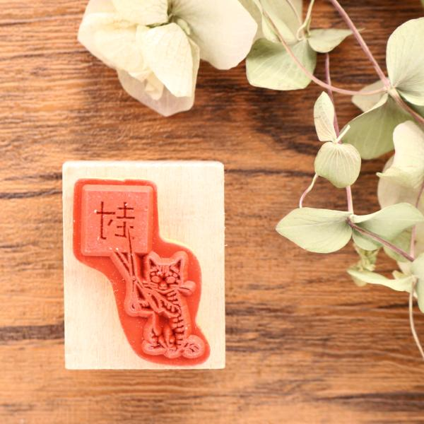 Pottering Cat Rubber Stamp - Sealed