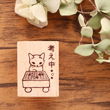 Pottering Cat Rubber Stamp - Thinking