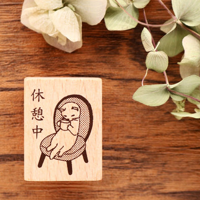 Pottering Cat Rubber Stamp - Taking a Break