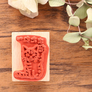 Pottering Cat Rubber Stamp - See You