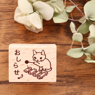 Pottering Cat Rubber Stamp - News
