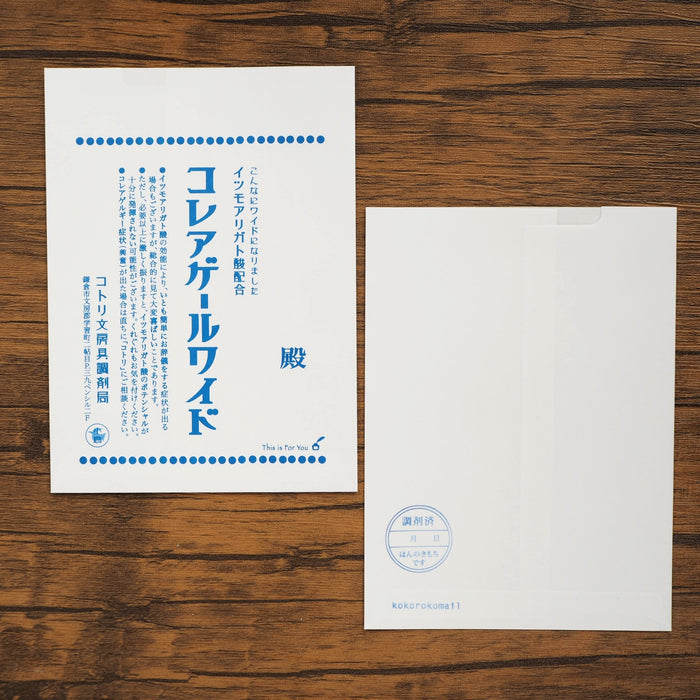 Kotori Koreage-ru Paper Bag - Blue Wide