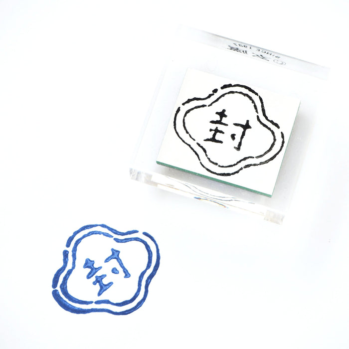 GENRO Rubber Stamp - 封 Seal