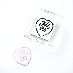 GENRO Rubber Stamp - Bud