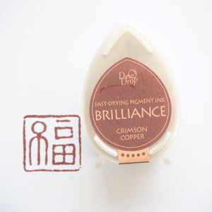 Brilliance Stamp Ink - Crimson Copper 097