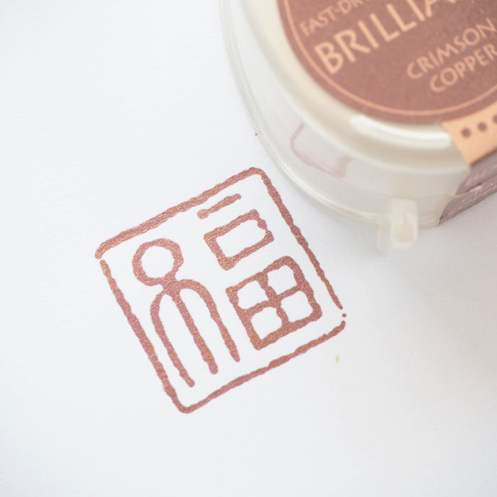 Brilliance Stamp Ink - Crimson Copper
