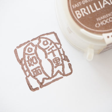 Brilliance Stamp Ink - Pearlescent Chocolate