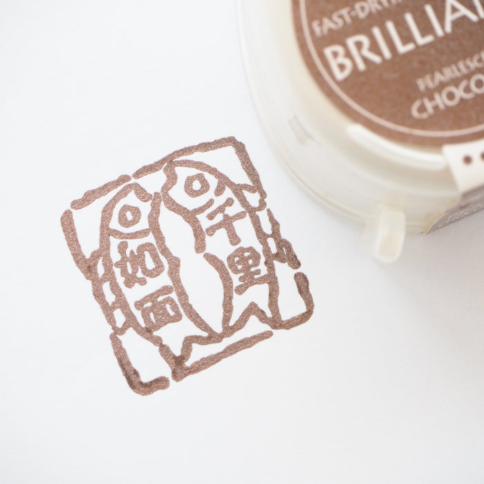 Brilliance Stamp Ink - Pearlescent Chocolate 076