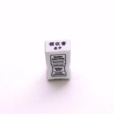 Classiky Receipt Included Porcelain Stamp, 20451-16