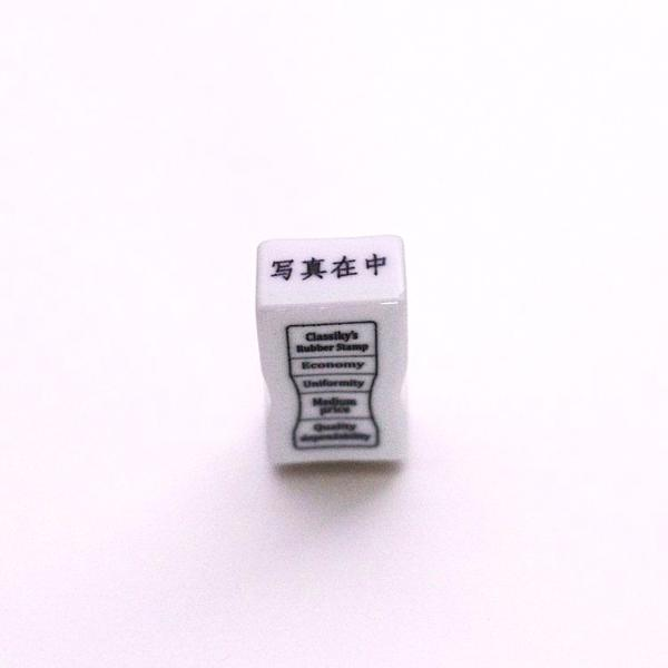 Classiky Photo Included Porcelain Stamp, 20451-19