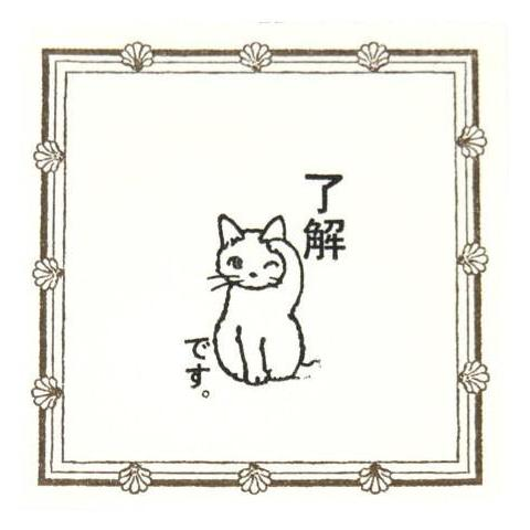 Cat Rubber Stamp - OK