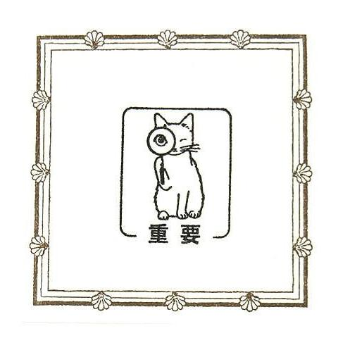 Cute Pottering Cat Important rubber stamp is now available at Cute Things from Japan.