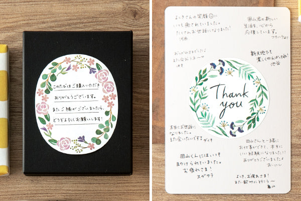 Roll Stickers - Botanical Message