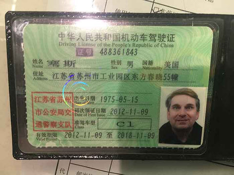 How to visit china like a boss seths china trip notes photos seths chinese drivers license good for 6 years but note there is no spot on there for hair color or eye color 99 of those carrying these have dark eyes publicscrutiny Gallery