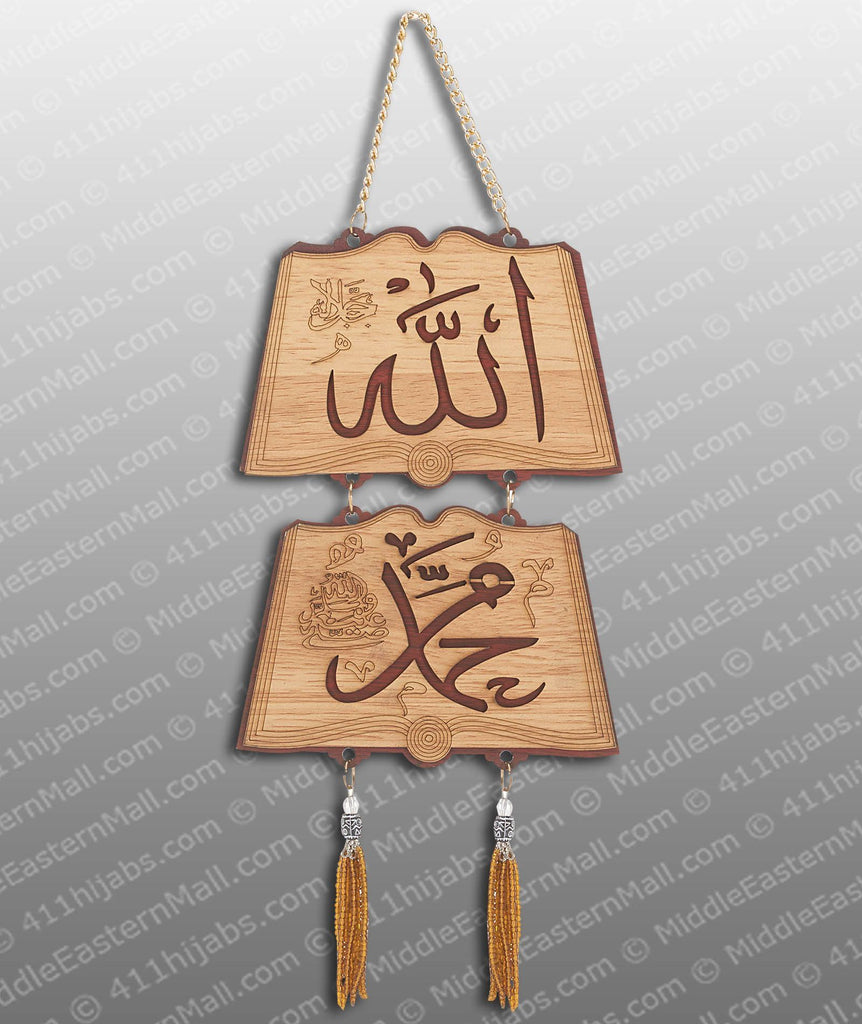 Islamic Quran Book Wall Hanging Plaques Wood Home Décor # 30 - MiddleEasternMall