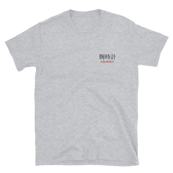 Horology T-Shirt — 腕時計 (Udedokei)