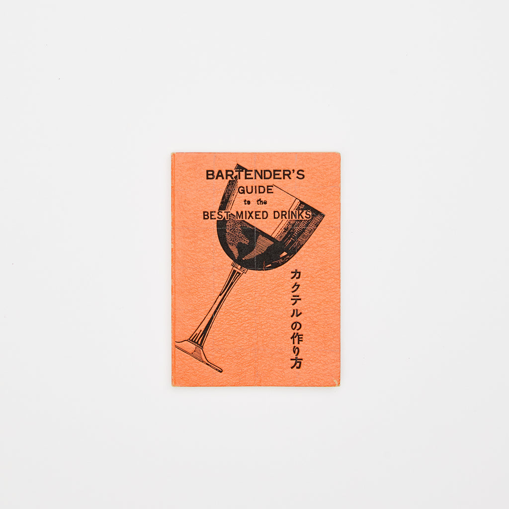 "Bartenders Guide to the Best Mixed Drinks, by ""Kappa,""Hosokawa Printing Co. Ltd, Tokyo, Japan. 1952. Available at fonfrege.com"