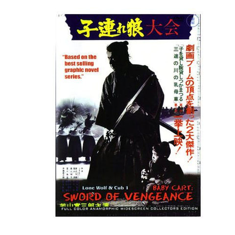 Baby Cart Sword of Vengeance, martial arts dvd, martial arts dvds, martial arts movies dvds, martial arts instructional dvd, mixed martial arts dvd, martial arts training dvd, martial arts workout dvd, martial arts dvd movies, martial arts weapons dvd