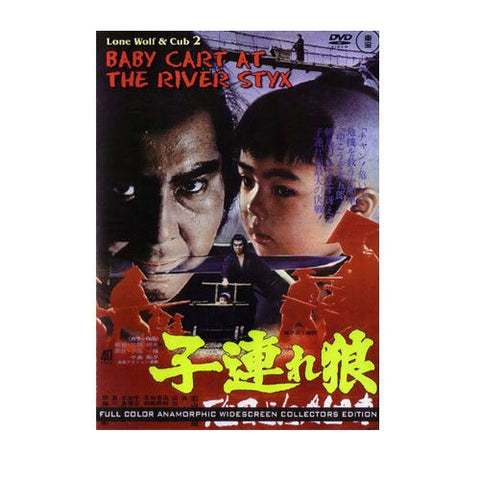 Baby Cart at River Styx, martial arts dvd, martial arts dvds, martial arts movies dvds, martial arts instructional dvd, mixed martial arts dvd, martial arts training dvd, martial arts workout dvd, martial arts dvd movies, martial arts weapons dvd