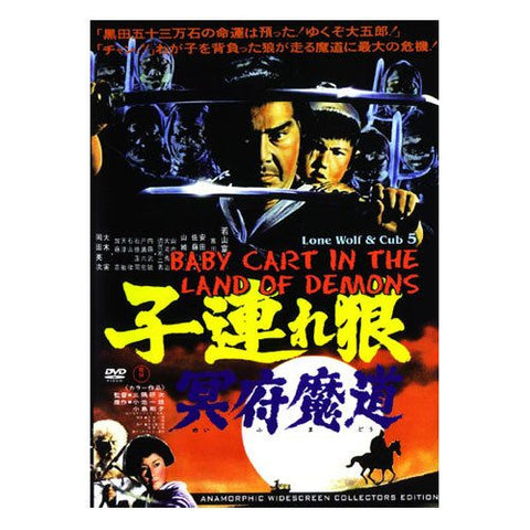 Baby Cart in the Land of the Demons, martial arts dvd, martial arts dvds, martial arts movies dvds, martial arts instructional dvd, mixed martial arts dvd, martial arts training dvd, martial arts workout dvd, martial arts dvd movies, martial arts weapons dvd