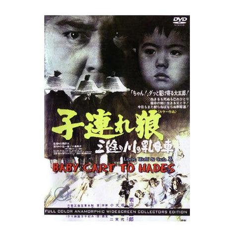 Baby Cart to Hades, martial arts dvd, martial arts dvds, martial arts movies dvds, martial arts instructional dvd, mixed martial arts dvd, martial arts training dvd, martial arts workout dvd, martial arts dvd movies, martial arts weapons dvd