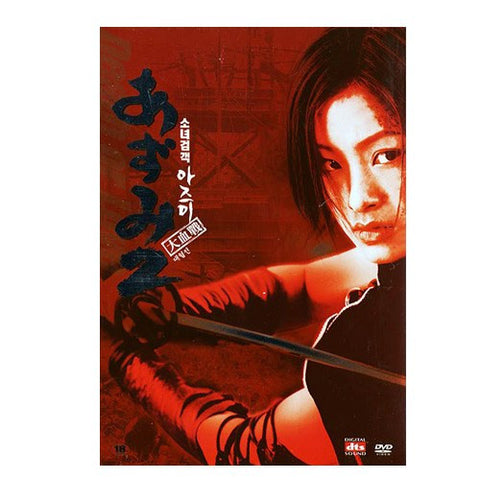 azuma, action movie, manga, martial arts dvd, martial arts dvds, martial arts movies dvds, martial arts instructional dvd, mixed martial arts dvd, martial arts training dvd, martial arts workout dvd, martial arts dvd movies, martial arts weapons dvd