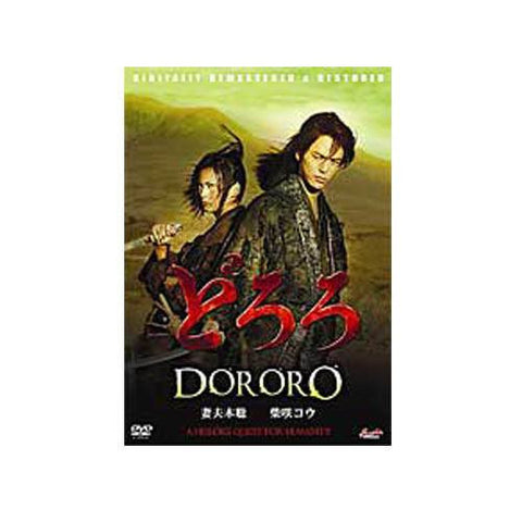 Dororo, action movie, martial arts dvd, martial arts dvds, martial arts movies dvds, martial arts instructional dvd, mixed martial arts dvd, martial arts training dvd, martial arts workout dvd, martial arts dvd movies, martial arts weapons dvd
