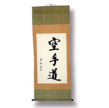 Calligraphy Scroll Karate, chinese calligraphy scroll, scroll calligraphy, japanese calligraphy scroll, calligraphy wall scroll, scroll paper calligraphy