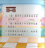 《最棒的生日礼物》学前幼儿小读本 (1 本) chinese reader - Singapore Books