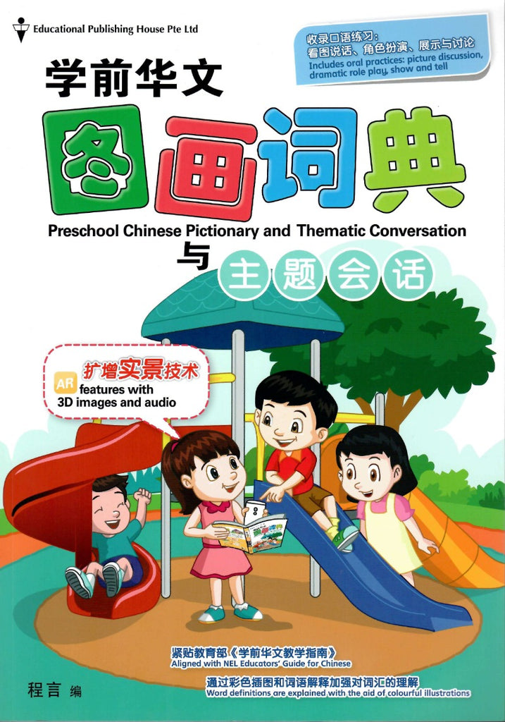 AR Preschool Chinese Pictionary With Thematic Conversation 学前华文图画词典与主题会话