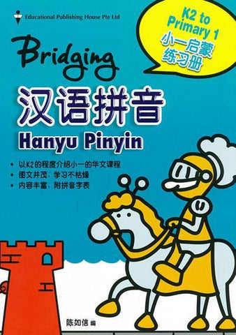 Bridging K2 to P1 Han Yu Pin Yin 汉语拼音 (6-7 years old) - singapore-books